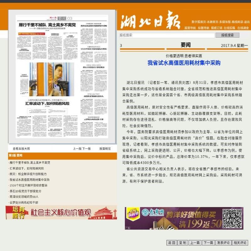 湖北省、市(孝感)医用bb贝博贝博平台登录平台融合成功